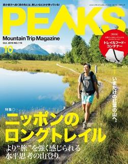 [雑誌] PEAKS (ピークス) 2019年10月