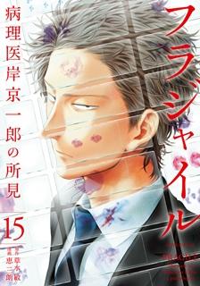[恵三郎] フラジャイル 病理医岸京一郎の所見 第01-15巻