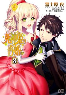 [夏目コウ] 死神姫の再婚 ─薔薇園の時計公爵─ 第01-03巻