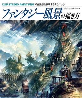 [Artbook] [ゾウノセ, 角丸つぶら] ファンタジー風景の描き方