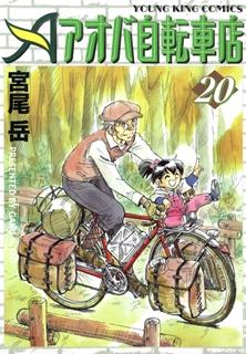 [宮尾岳] アオバ自転車店 第01-20巻
