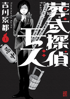 [吉川景都] 葬式探偵モズ