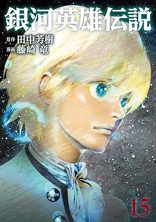 [田中芳樹x藤崎竜] 銀河英雄伝説 第01-15巻