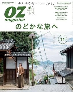 [雑誌] OZmagazine (オズマガジン) 2019年11月号