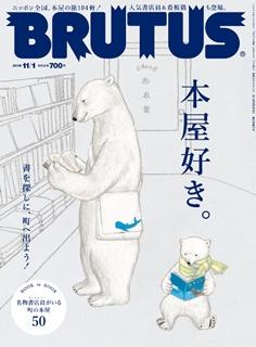 [雑誌] BRUTUS (ブルータス) 2019年11月01日号