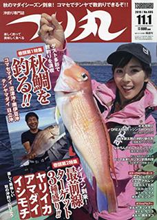 [雑誌] つり丸 2019年10月01日号 [Tsurimaru 2019-10-01]