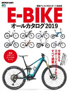 [Artbook] E-BIKEオールカタログ 2019